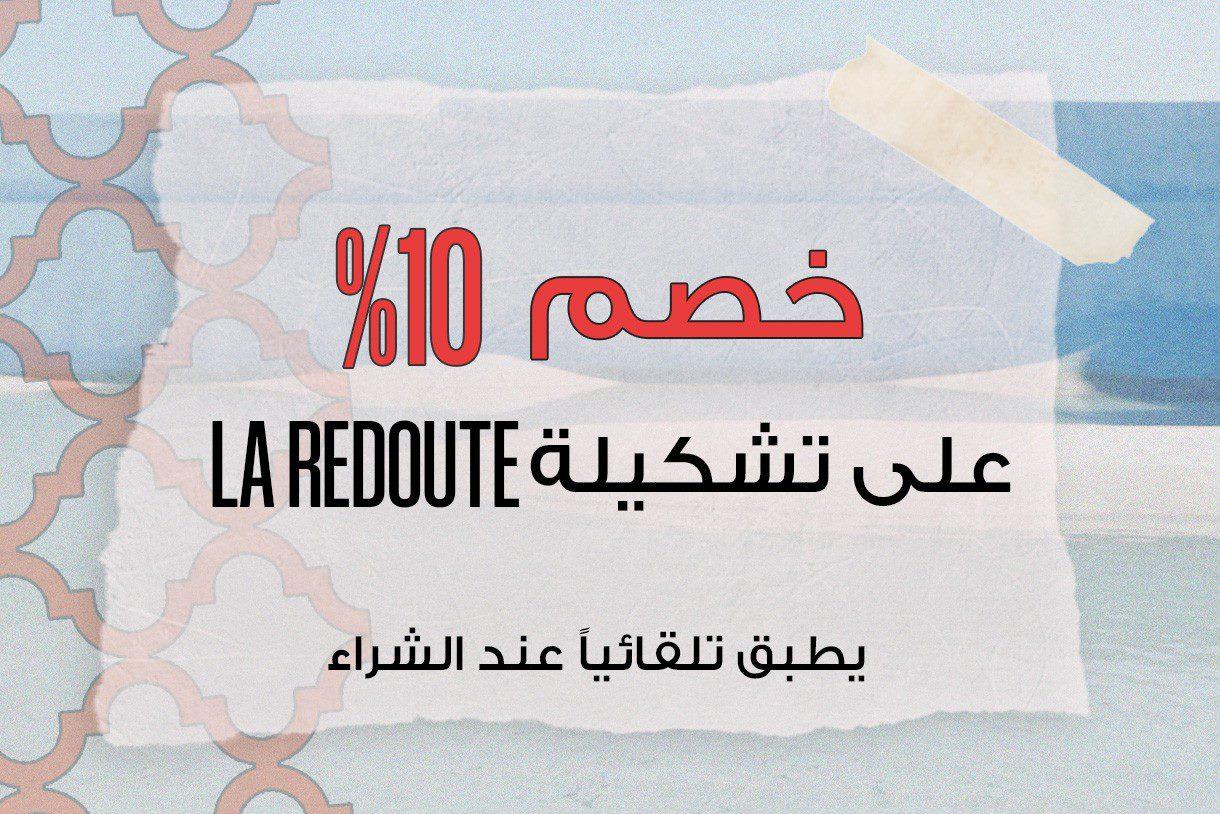 خصومات وكود خصم فوغا كلوسيت فى رمضان للنساء
